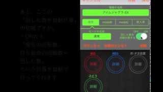iPhoneアプリ パチスロ設定判別カウンター アイムジャグラーExの作り方