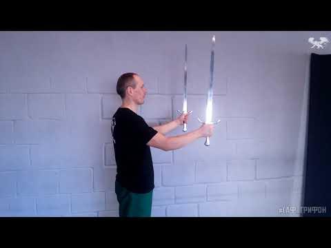 Школа Грифон. Игра клинка двумя руками. Вертикальные элементы
