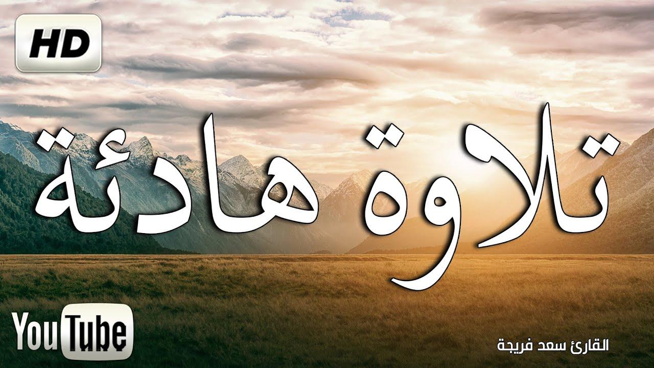 سورة الرحمان [ الرحمن ] تـلاوة هادئة?القران الكريم?بصوت جميل جدا جدا سبحان من رزقه هذا الصوت Rahman