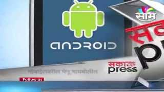 Now android applications in Marathi language