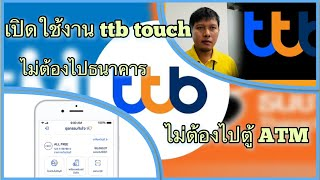 วิธีเปิดใช้งานแอพ ttb touch ธนาคารทหารไทยธนชาตโดยไม่ต้องไปธนาคาร