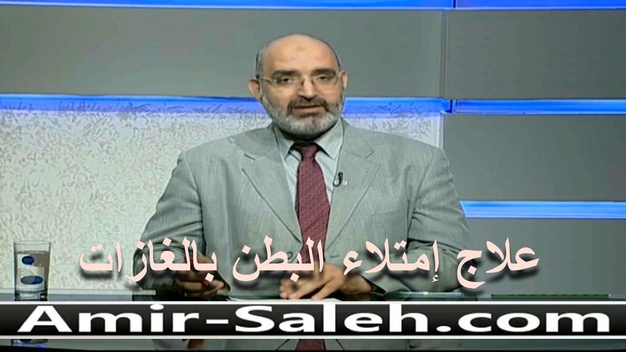 علاج إمتلاء البطن بالغازات | الدكتور أمير صالح