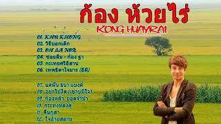 ก้องห้วยไร่ ( เพลงฮิตติดกระแส 2021 ) | Kong Huayrai Greatest Hits 2021 7