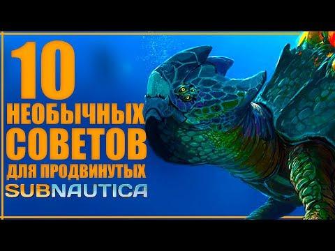 10 НЕочевидных советов по Subnautica в 2019