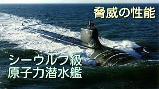米 シーウルフ級原子力潜水艦についての解説動画です まだまだ、未熟ですがクオリティが上がるように努力していきます 参考文献 Wikipediaな...