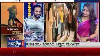 Rathavara sadagara seg 1 in janasri tv on 10 11 2015