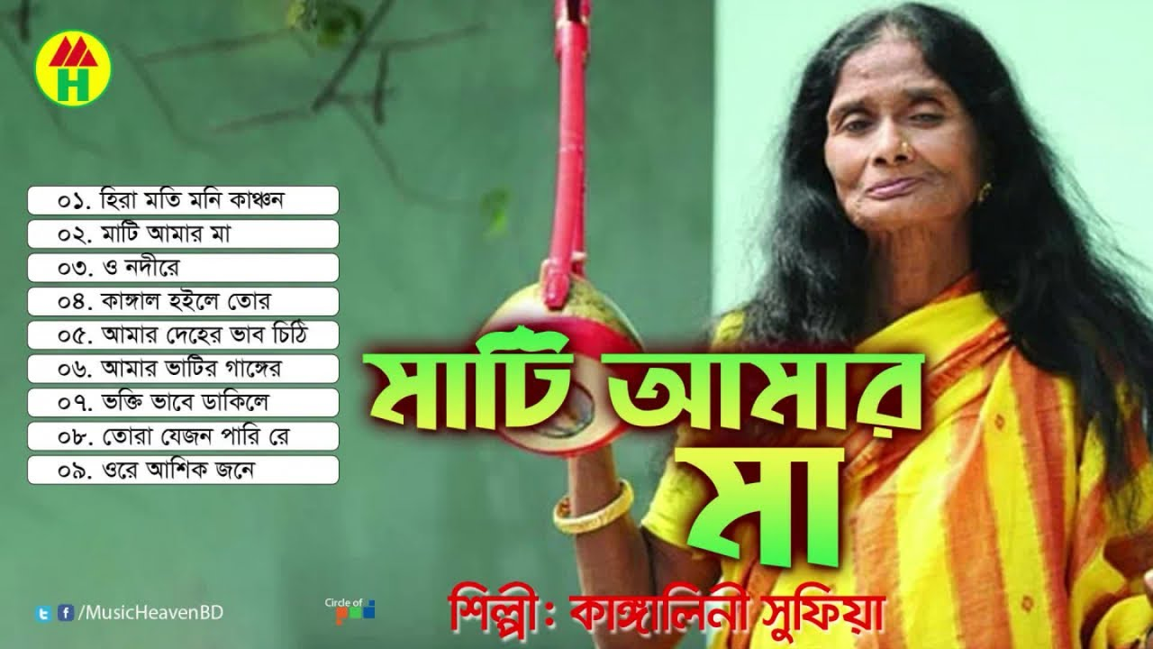 Kangalini Sufia - Mati Amar Ma   মাটি আমার মা   Bangla Baul Gaan