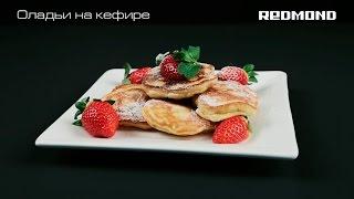 Пышные оладьи на кефире: рецепт приготовления оладушков в мультиварке-мультикухне REDMOND