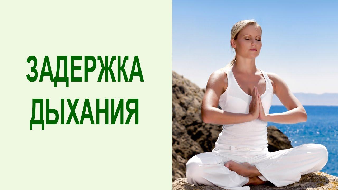 Упражнения для похудения с задержкой дыхания