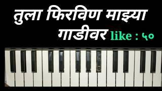 तीला फिरविण माझ्या गाडीवर || tila firun majhya gadivr on piano tutorial easy ||