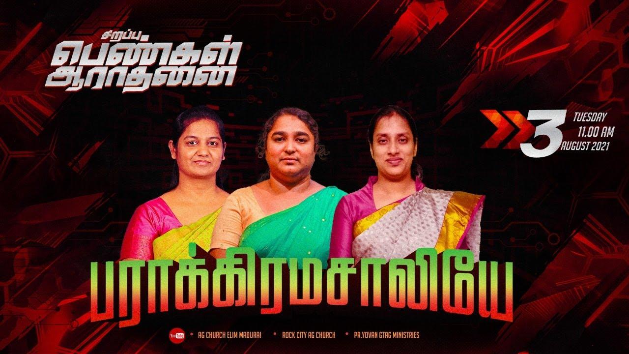 Special Women's Meeting :: Sis. Manodhini Jebaraj :: Sis. Bella Singh :: Sis.Priya Yovan ::03.08.21