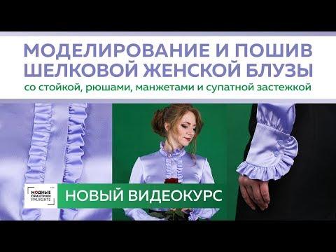 Моделирование и пошив блузы с рюшами, воротником стойкой и супатной застежкой. Скидка -25% до 22.04!