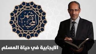 د. عبد الرحيم الشريف - الايجابية في حياة المسلم