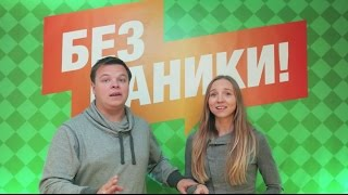 Квест в реальности в Тольятти. Видео BogdanovDee.