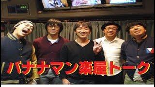 バナナマンと東京03が2014年を振り返る。 相変わらずなかのいいバナナマ...