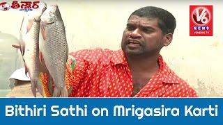 Bithiri Sathi On Mrigasira Karti | Sathi Funny Conversation With Savitri | Teenmaar News | V6 News