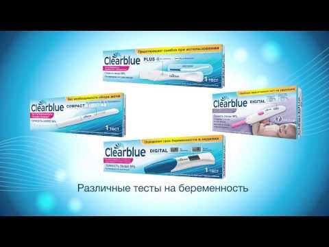 Многообразие тестов на беременность Clearblue