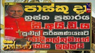 Siyatha Paththare | 31.10.2019 | Siyatha TV Thumbnail