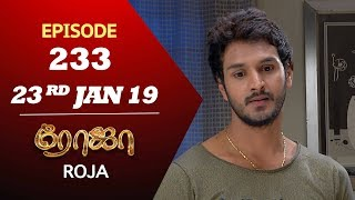 ROJA Serial | Episode 233 | 23rd Jan 2019 | ரோஜா | Priyanka | SibbuSuryan | Saregama TVShows Tamil
