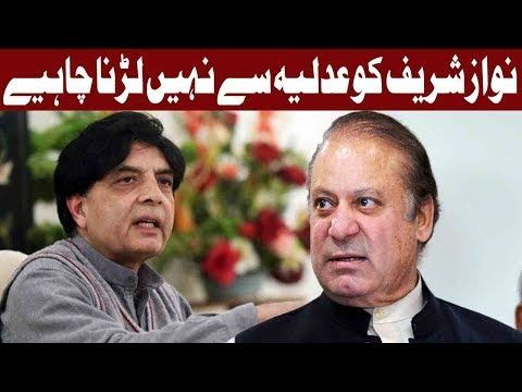 Ch Nisar Gave Big Advise To Nawaz Sharif While His Press Conference - 17 March 2018 - Express News