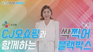 9월 26일 토요일 CJ오쇼핑 방송! 송가인 블랙박스 …