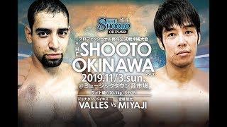 Jonathan Valles vs 宮路 智之 【THE SHOOTO OKINAWA vol.2】【斬修斗沖縄】ライト級(-70.3kg) 5分 2R