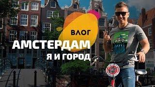 видео Нидерланды: самостоятельная поездка