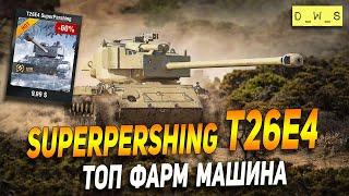 SuperPershing T26E4 - топ танк для фарма в Wot Blitz   D_W_S
