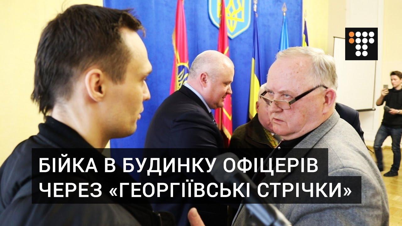 В Доме Офицеров в Киеве произошла драка из-за  «колорадських ленточек»