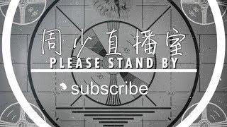 1440p HK Gameplay Live《周少直播室》2017-5-31
