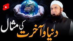 Dunya o Akhirat Ki Misal - Molana Tariq Jameel Shorts