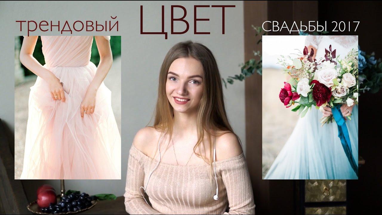 Какой цвет свадьбы в моде? Свадебный цвет - выбираем вместе! Тренды 2018