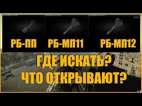 Escape From Tarkov || КЛЮЧИ РЕЗЕРВ РБ-ПП РБ-МП11 РБ-МП12