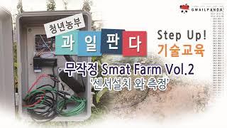 스텝업 기술교육_과일판다 팀_무작정 스마트팜 Vol.2