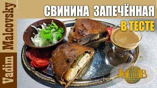 Рецепт Свинина запечённая в ржаном тесте или как запечь мясо в тесте. Мальковский Вадим