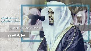 """""""سورة مريم"""" من روائع الشيخ ياسر الدوسري في الحرم المكي"""