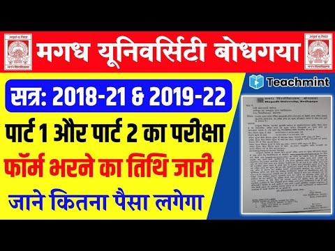 Magadh University Part 1/part 2 Examination Form Date 2021 mu Part 1 Exam Form Fill Up Date#Techmint