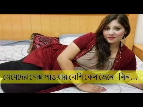bangla sex advice by doctor in Manchester,