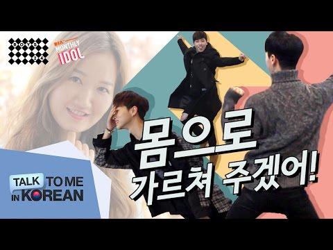 K-Pop Lyrics Through Body Language - ft. BOYS24 (소년24) - Monthly Idol