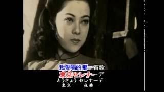 山口淑子 - 東京夜曲(セレナーデ)