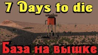 7 Days to Die - Опасная база