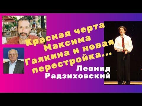 Леонид Радзиховский -