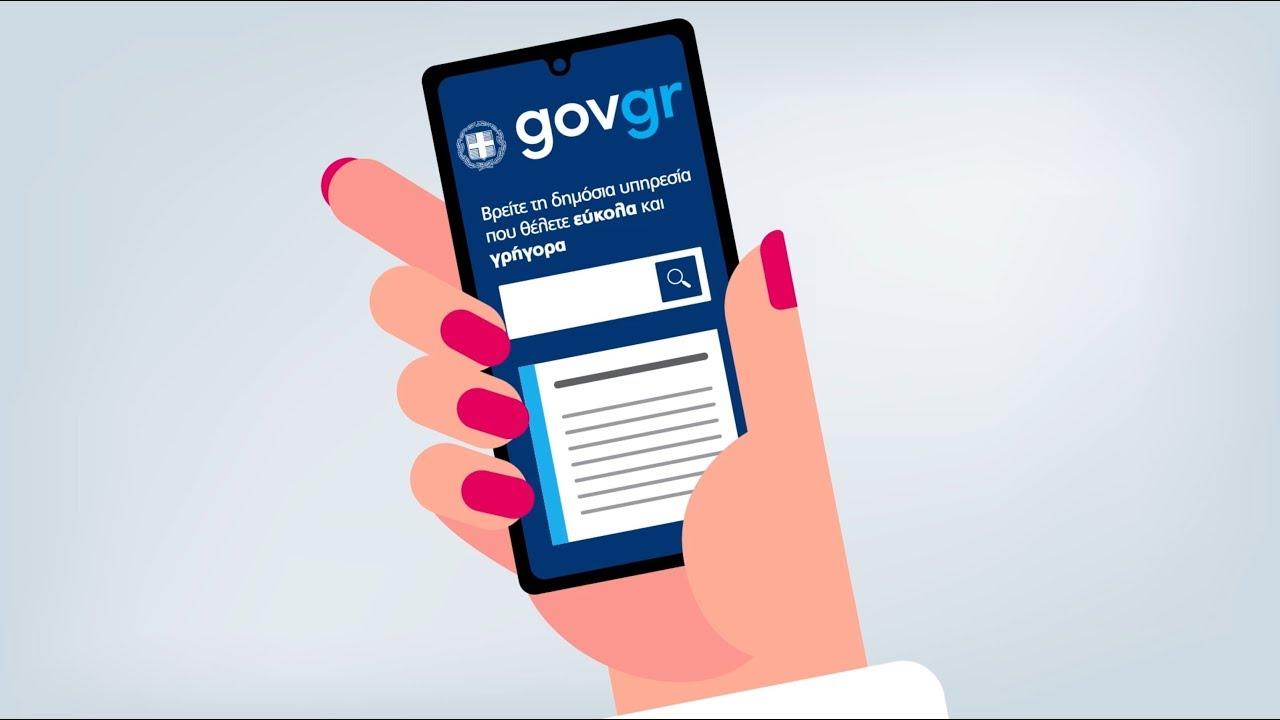 Ξεκινάμε! gov.gr | Ελληνική Κυβέρνηση
