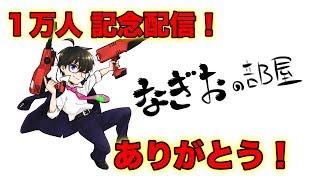 【生放送】チャンネル登録1万人!ありがとう!
