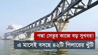 পদ্মা সেতুর কাজে বড় সুখবর! | এ মাসেই বসছে ৪২টি পিলারের খুঁটি | Padma Bridge Update | Somoy TV