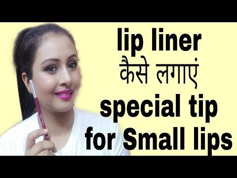 Lip liner कैसे लगाएं?How to apply lip liner for beginners|Kaur tips