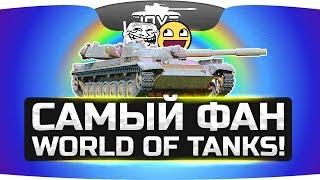 САМЫЙ КРУТОЙ ФАН В WORLD OF TANKS