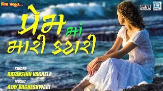 Prem Ma Mari Katari   BEWAFA SONG   પ્રેમ માં મારી કટારી   Ratansinh Vaghela  Superhit Gujarati Song