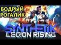 SYNTHETIK - Legion Rising   обзор игры, сильный рогалик   Максимальная сложность