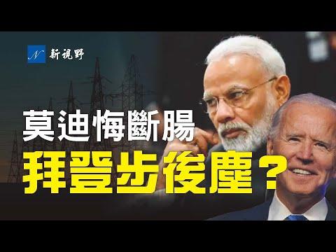 中共隐秘的全球5G与电网战略。印度拥抱中共,一觉醒来,发现为时已晚。中印边境冲突,引发孟买神秘大停电?拜登废除川普总统行政令,印度遭遇,会在美国上演吗?